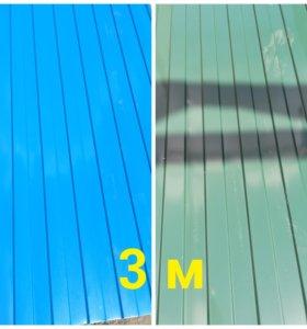 Металлопрофиль 1,5 м, 2 и 3м.