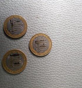 Монеты 10 рублей