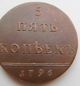 5 копеек 1796 г.