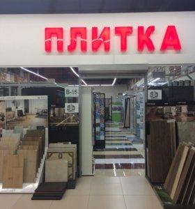 Плитка камень в ТЦ Можайский двор Строй мол В-16