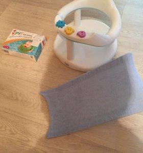 Набор для купания малыша (круг, горка, стульчик)