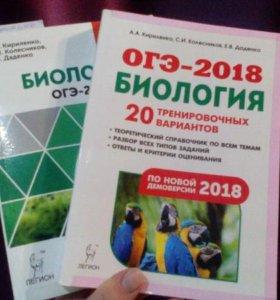 Материалы для подготовки к ОГЭ 2019