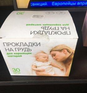 Прокладки на грудь для кормящих матерей