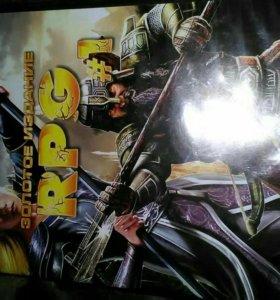 Игра золотое издание RPG #1