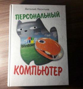 """Книга """"Персональный компьютер"""""""