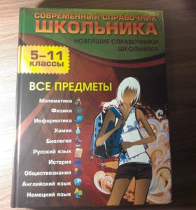 Справочник школьника по всем предметам 5-11 классы