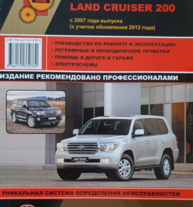 Книга: TOYOTA LAND CRUISER 200 дизель с 2007