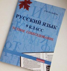Русский язык, 9 класс, устное собеседование