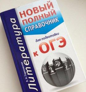 Справочник для подготовки к ОГЭ по литературе