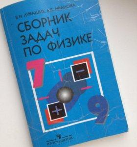 Сборник задач по физике, Лукашик