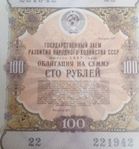 Облигация 1957 г , на сумму 100 рублей