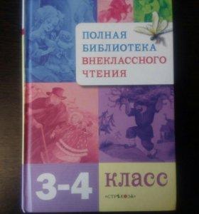 Полная библиотека внеклассного чтения 3-4 класс