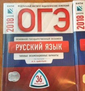 Учебники Для подготовки к ОГЭ 9 класс