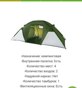 Палатка Futura duo green