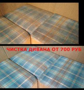 Качественная химчистка дивана ковра матраса мебели
