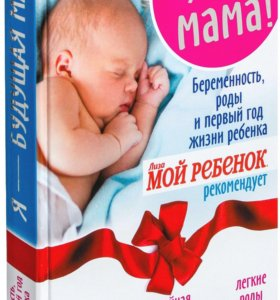 Книга «Я будущая мама»
