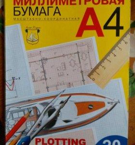 миллиметровая бумага А4(новая) 20 листов