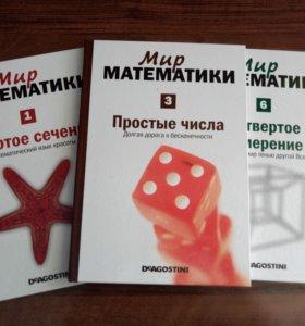 """Книги """"Мир Математики"""""""