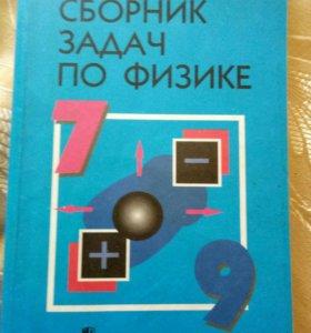 Сборник задач по физике 7-9кл.