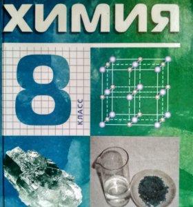 Учебник по химии, Габриелян
