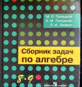 Сборник задач по алгебре, Галицкий