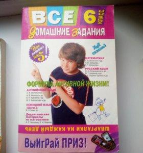Гдз 6,7класс