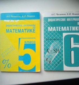 Дидактические материалы по математике 5,6класс