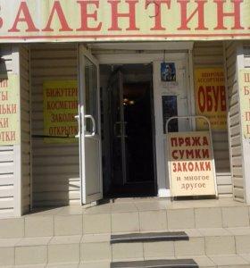магазин ВАЛЕНТИНА