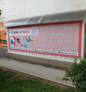 """Продаю студию печати и дизайна """"Фото Кухня"""""""