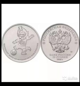 25 рублей Чемпионат по футболу 2018