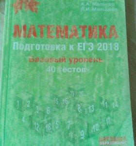 Учебное пособие по математике для подготовки к ЕГЭ