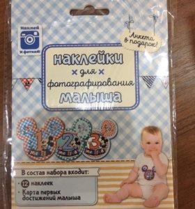 Наклейки для фотографирования малыша