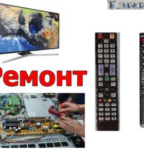 Пульт телевизора и (ремонт)