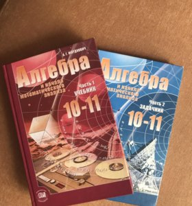 Учебник алгебра мордкович