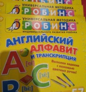 книги по английскому языку для малышей от 5 лет