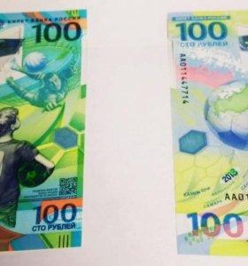 100 рублей Чемпионат мира по футболу 2018.