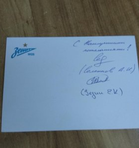 Подписи 2 тренеров зенита