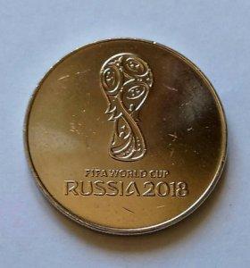 25 рублей футбол 2018 первый выпуск .