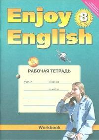 Рабочая тетрадь по английскому Биболетова М.З.