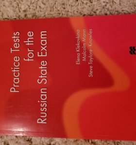 Сборник тестов для подготовки к ЕГЭ по английскому