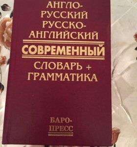 Словарь . Школьный👍🏻