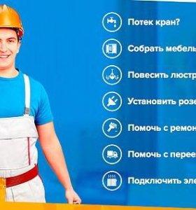 Домашний мастер (муж на час).