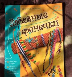 Книга «Забавные фенечки»
