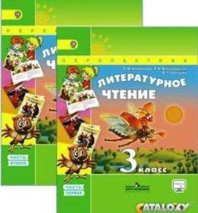 Учебники программа «Перспектива» 3 класс