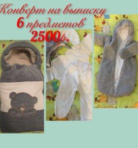 Зимний конверт для новорожденного