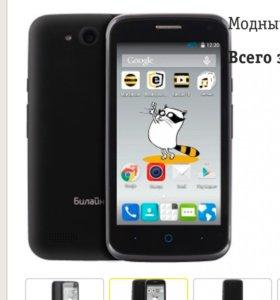 Телефон Билайн про