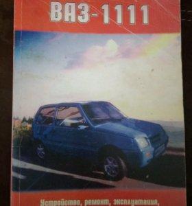 Книга по ремонту ВАЗ-1111