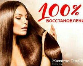 Кератиновое выпрямление волос, ботокс волос
