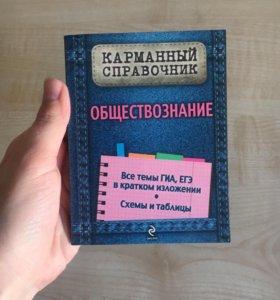 Карманный справочник по обществознанию