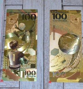 Сувенир. КОПИЯ 100 рублевой банкноты ЧМ 2018